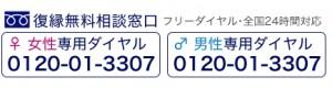 復縁屋の復縁無料相談 - 0120-01-3307